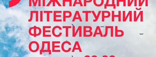 23 сентября в Одессе начинает свою работу 6-й Международный литературный фестиваль