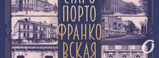 Одесский календарь: новый выпуск посвятили улице Старопортофранковской