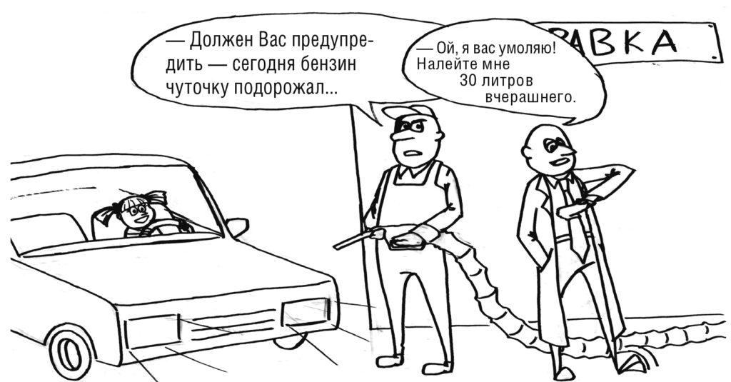 Карикатура  Анастасии Найденко