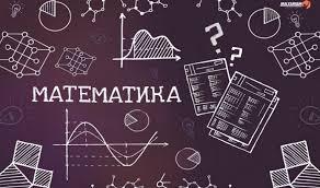 ВНО по математике сделают обязательным