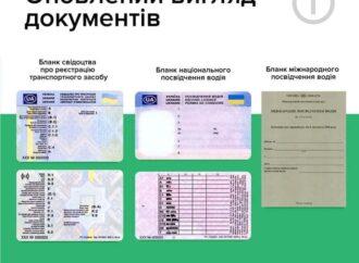 Новые водительские права в Украине: как выглядят и нужно ли обменивать старые?