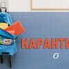 Школы могут снова перевести на дистанционку из-за коронавируса – нардеп