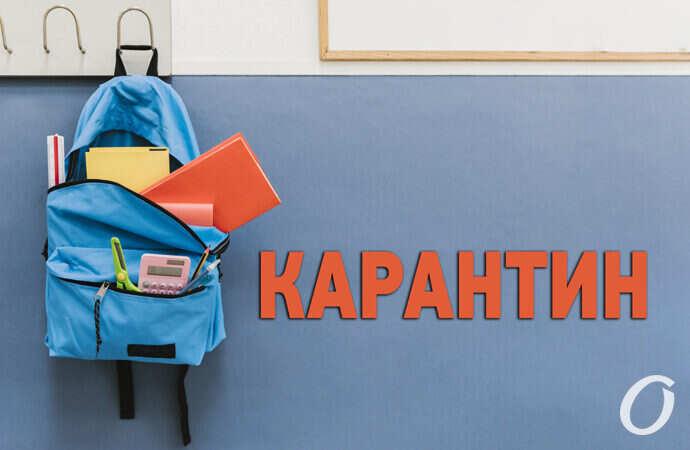 В школах Одесской области проверят соблюдение карантина