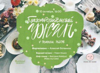 Одесский Зеленый театр устраивает благотворительный ужин для сбора средств на свое развитие