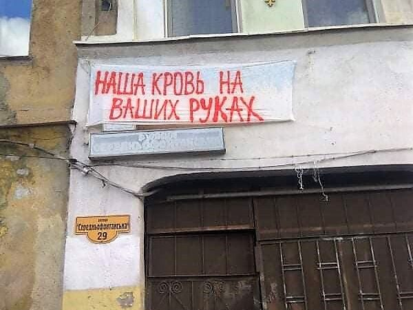 Митинг в Одессе: жители разваливающегося дома на Среднефонтанской требуют отселения