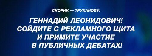 Скорик викликає Труханова на дебати
