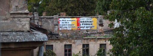 В руинах живут дети: еще один одесский дом напомнил о своих проблемах с помощью баннера (фото)