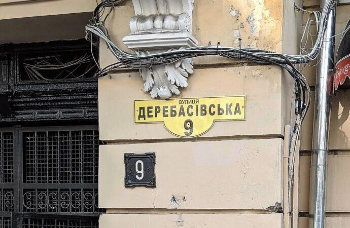 В Одессе слегка переименовали Дерибасовскую, но потом все исправили