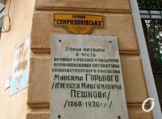 Казус в Одессе: в честь кого названа улица Спиридоновская?
