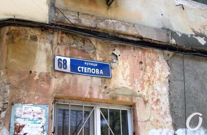 Улица Степовая в Одессе: как поживает центр Молдаванки? (фоторепортаж)