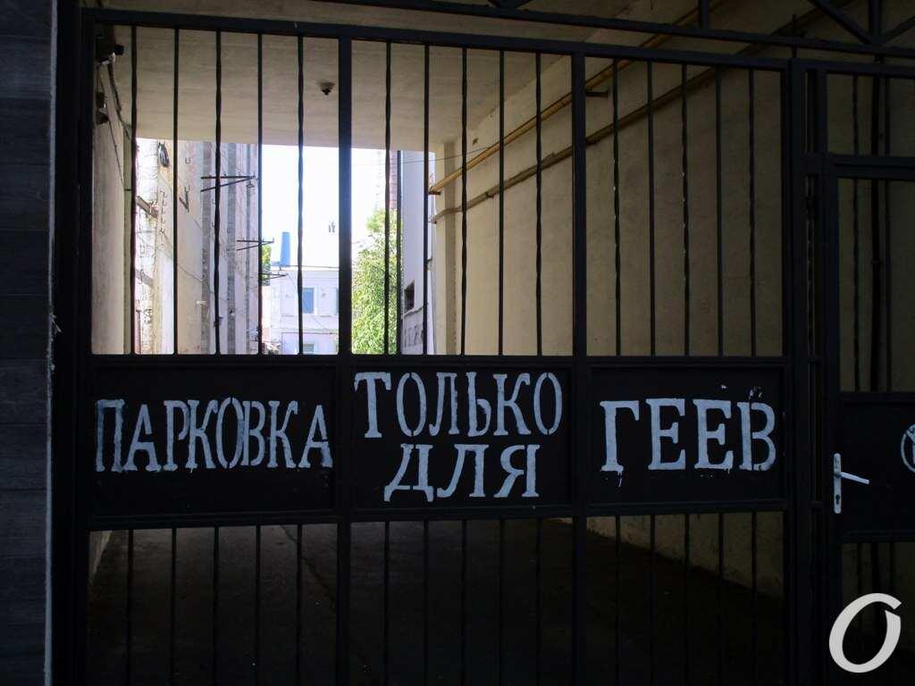 ворота на Молдаванке