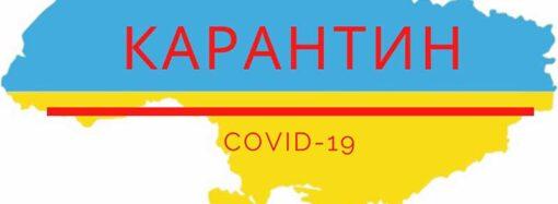 Новое карантинное зонирование: каким цветом отметили Одессу?