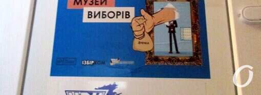 В Одессе на Молдаванке открылся Музей выборов (фото)