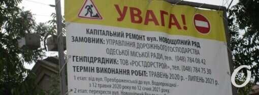 Преображение Новощепного ряда в Одессе (фото)