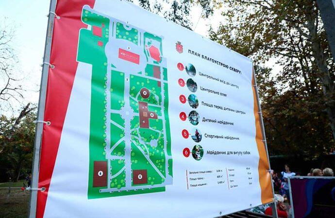 В мэрии Одессы поделились планами благоустройства сквера на Таирова (фото)