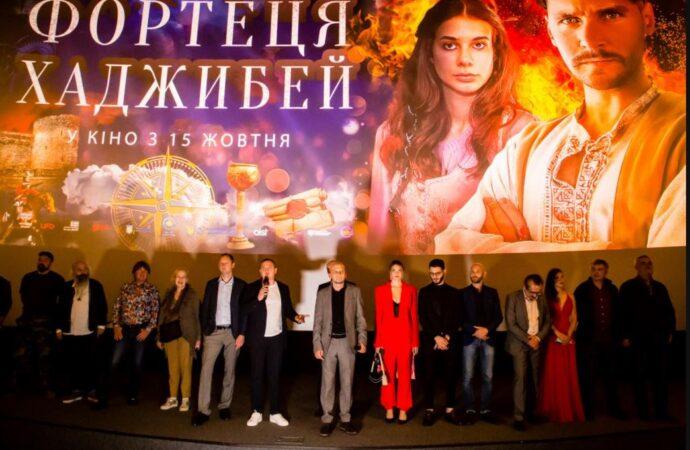 Одесская киностудия выпустила в широкий прокат историко-приключенческий фильм (видео)