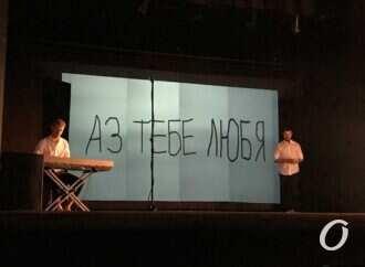 Одесский «Театр на Чайной» покажет премьеру о любви (фото)