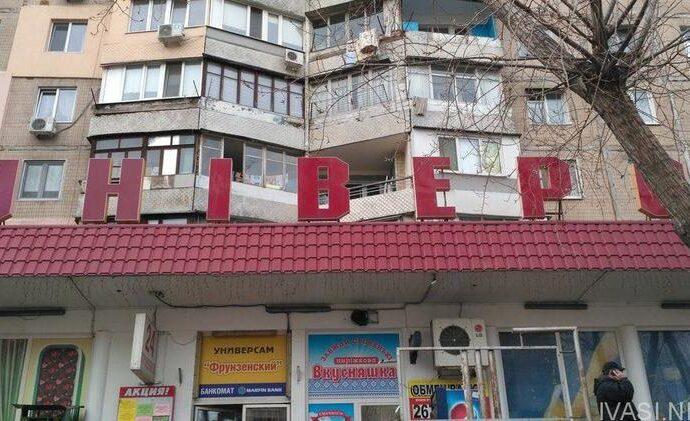 В Одессе закрывается универсам на Балковской – «сеть и сюда добралась»