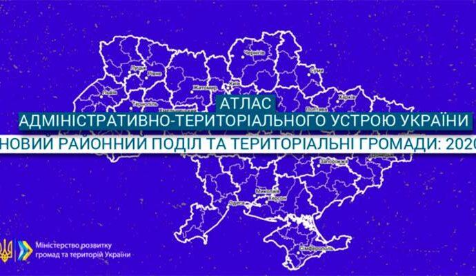 В Украине создали атлас нового административного устройства