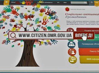 В Одессе одобрили 16 проектов «Общественного бюджета-2021»