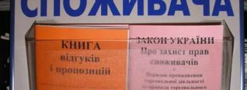 В Украине окончательно отменили бумажную книгу жалоб: чем заменят?