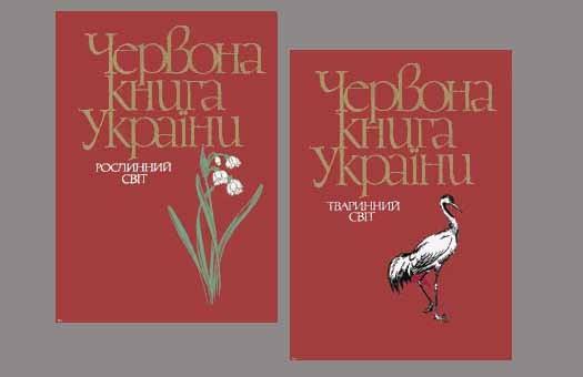 Красную книгу Украины переиздадут в четвертый раз