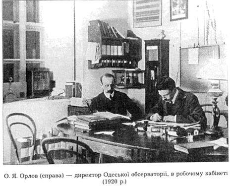 История Одессы: знаменитый ученый больше 20 лет руководил Одесской обсерваторией