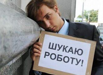Где искать работу в Одессе