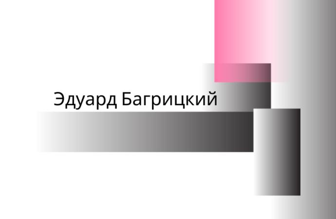 Одесский Зал славы: Эдуард Багрицкий – виртуоз слова и душа компании