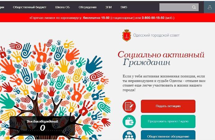 Выбор за одесситами: стартовало голосование за проекты «Общественного бюджета-2021»