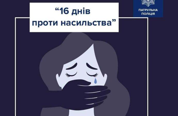 «16 дней против насилия» в Одессе: куда обращаться пострадавшим?