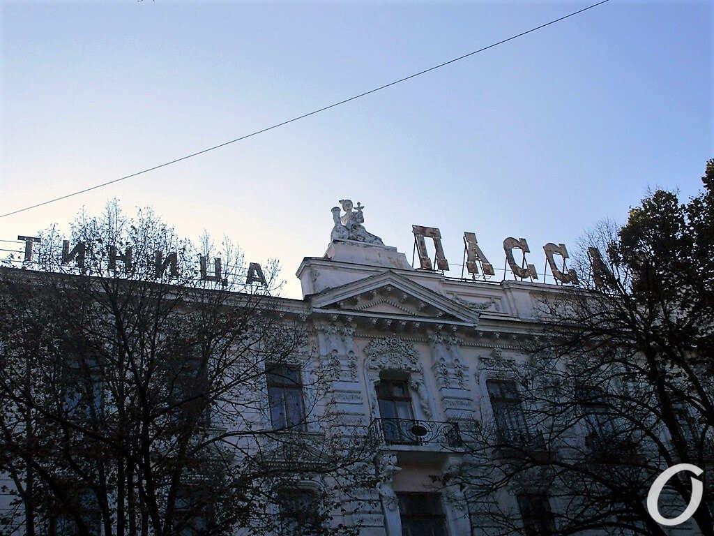 Одесса, Пассаж