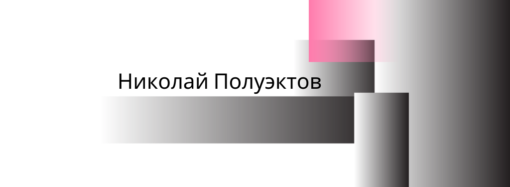Одесский Зал славы: Николай Полуэктов — химик, воспитавший гениев