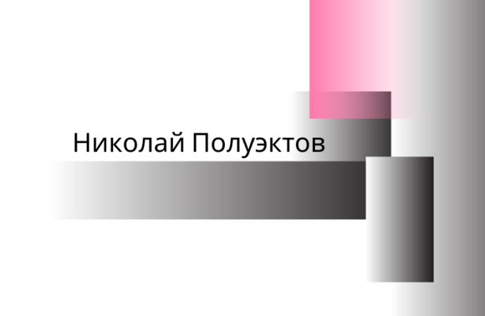 Одесский Зал славы: Николай Полуэктов – химик, воспитавший гениев