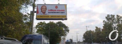 Одесса в преддверии второго тура выборов: как ведется агитация? (фото)