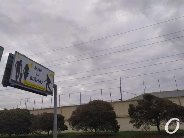предвыборный билборд