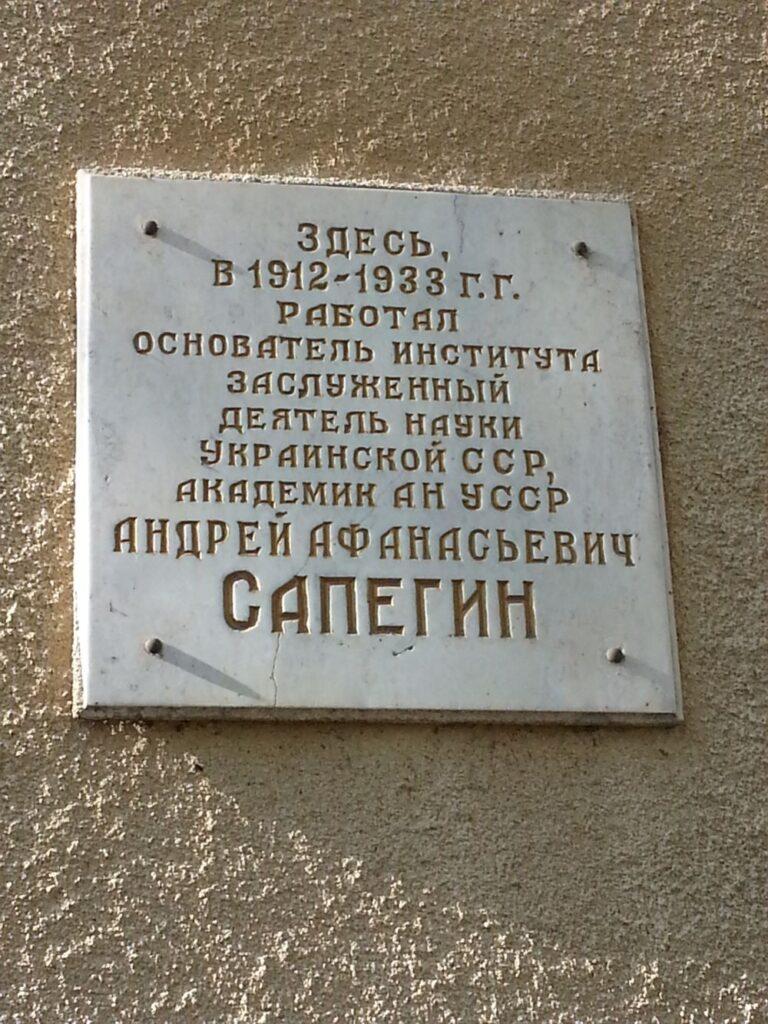 селекционный институт сапегин