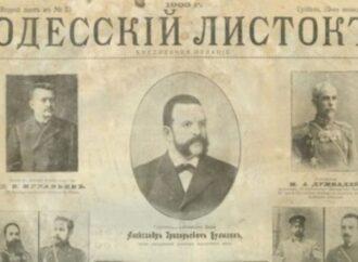 «Одесский листок»: от рекламной листовки – до влиятельной газеты