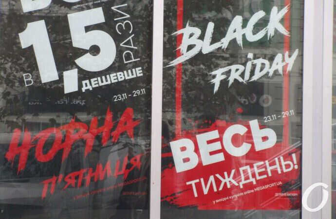 Одесские магазины: карантин выходного дня или черная пятница? (фото)