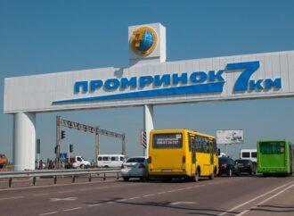 Будет ли работать на Пасху одесский «7 километр»?