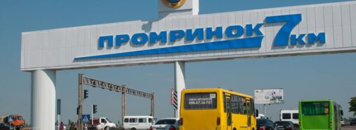 В Одессе протестуют предприниматели крупнейшего промтоварного рынка Украины: угрожают перекрыть трассы