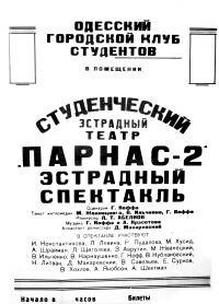"Афиша театра ""Парнас 2"", где играл Жванецкий"