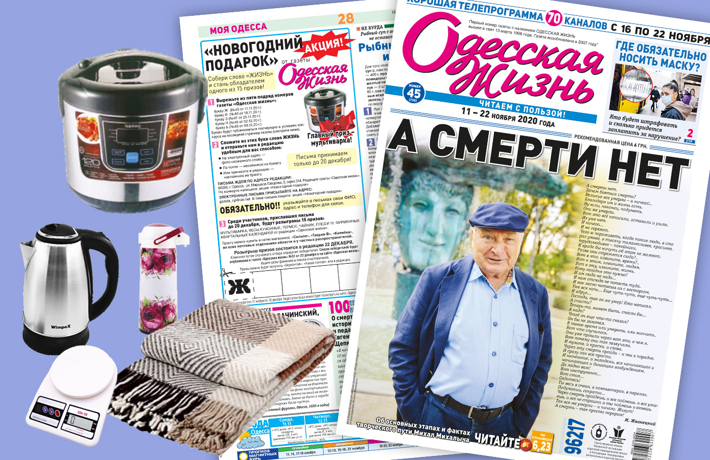 Призы от газеты «Одесская жизнь»