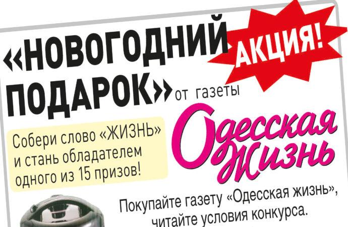 Получи новогодний подарок от газеты «Одесская жизнь»
