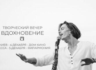 Творческий вечер Эдгара Винницкого в Одессе
