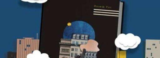 Что почитать: Йозеф Рот – мир глазами путешественника