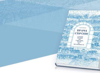 Что почитать: Сергей Плохий об истории Украины в своей новой книге
