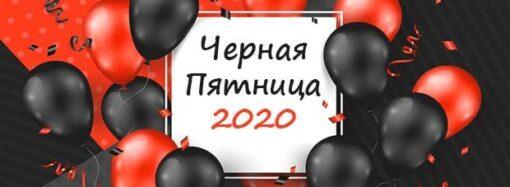 Черная пятница 2020: традиции, история и пандемия