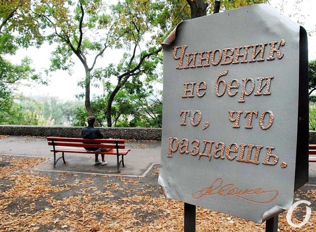 цитата на бульваре Жванецкого