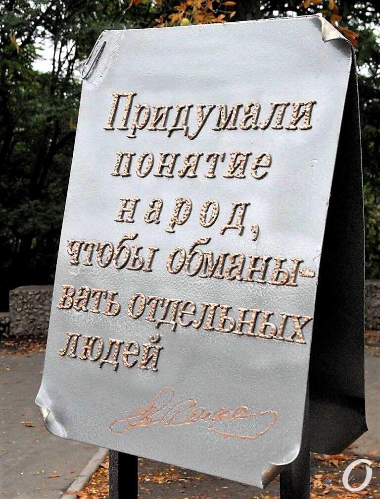 цитата о народе